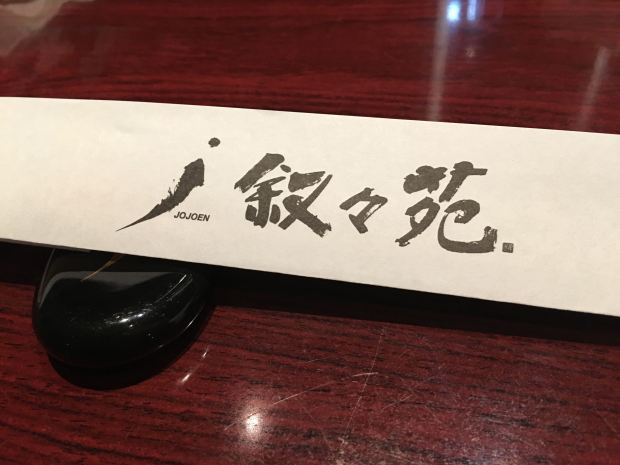 20160412jojoen03