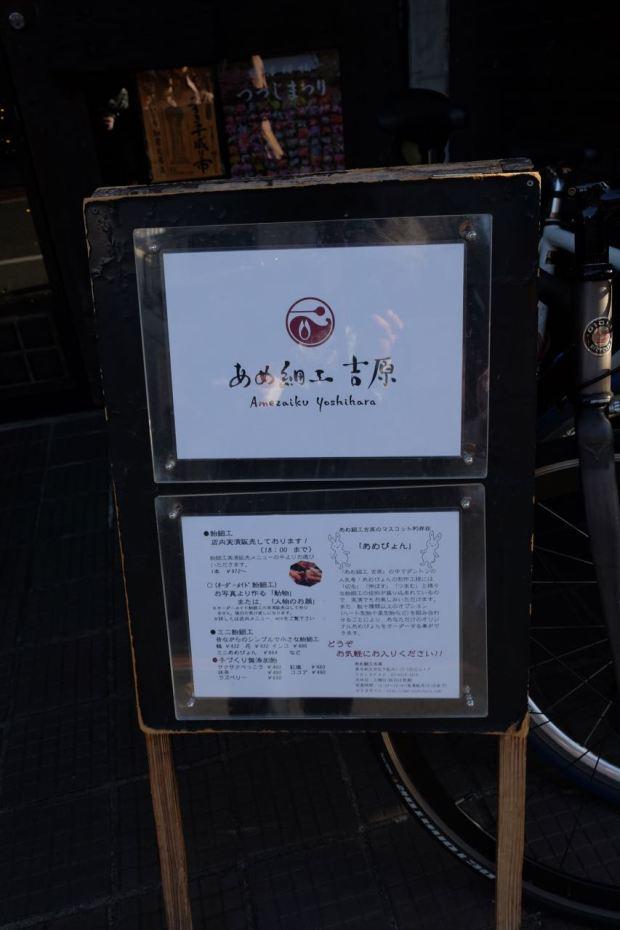 20160415amezaikuyoshihara2