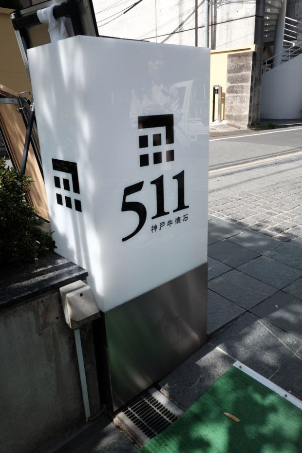 20160415kobebeefkaiseki51101